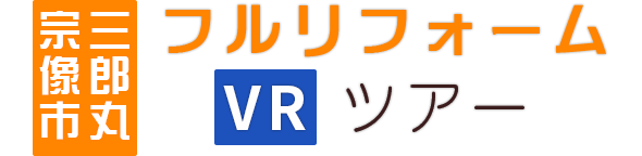 三郎丸の現場をVRでご紹介